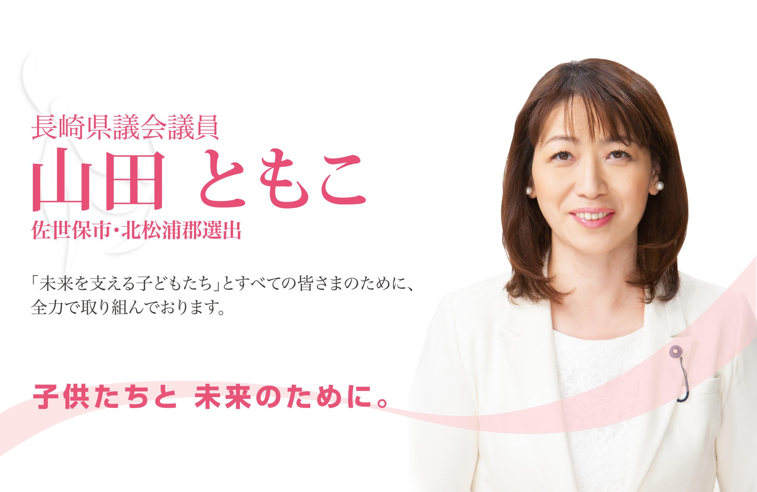 長崎県議会議員 山田ともこ – 公式ホームページ